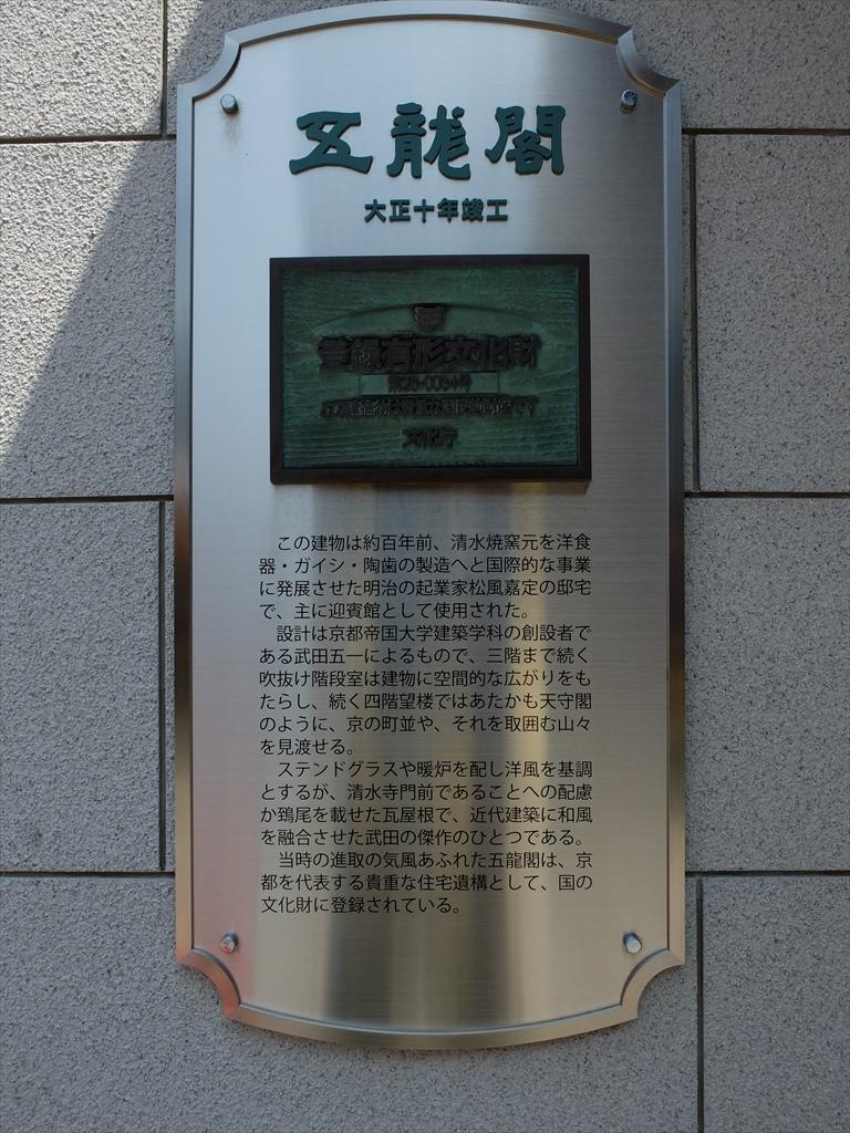 『夢二カフェ 五龍閣』_外観_5