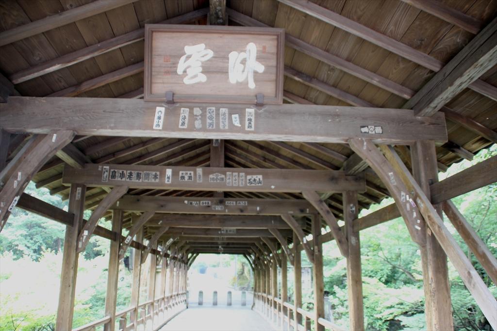 東福寺臥雲橋_1