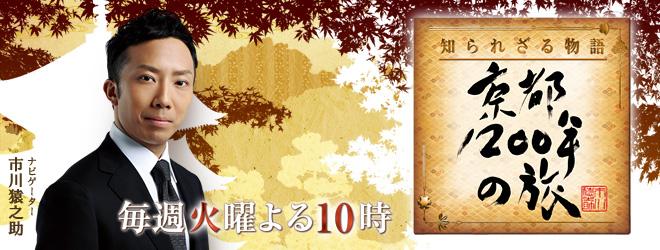 『知られざる物語 京都1200年の旅』