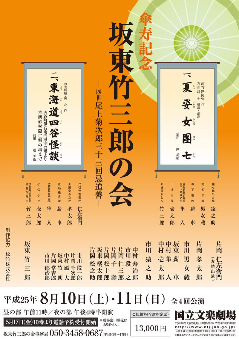 坂東竹三郎自主公演ポスター