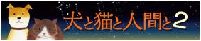 banner_inuneko2[1]
