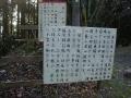 141115岩間寺入り口の怪文書は未だ健在(^^;