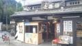 141103八幡走井餅家族ポタ.1