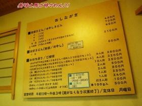 山田製麺所05,01s