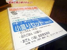 山田製麺所05,02s