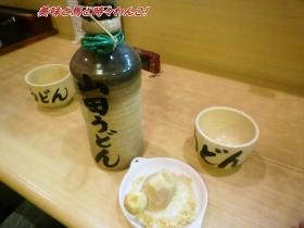 山田製麺所05,12s