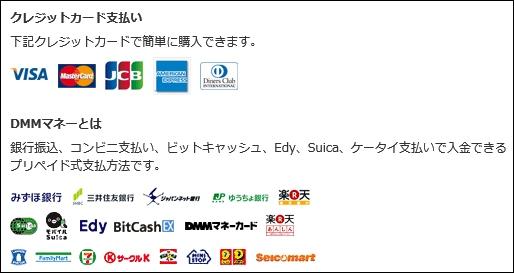 GGGDL-3-shiharai.jpg