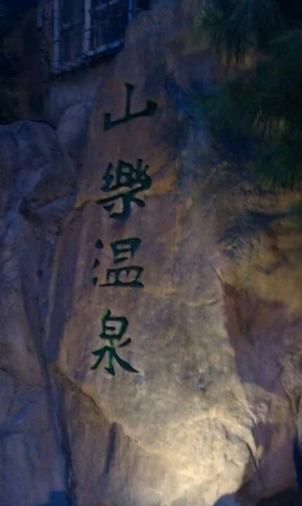 $台湾波斯猫飯店-1345959934471.jpg