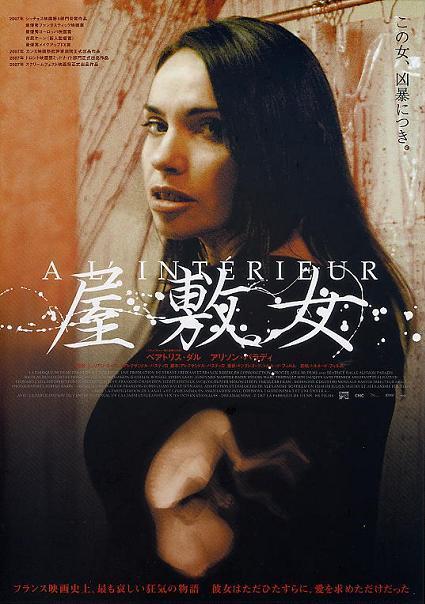 マイ・ベスト・胸糞映画『屋敷女』