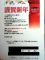 郵便局年賀状2014