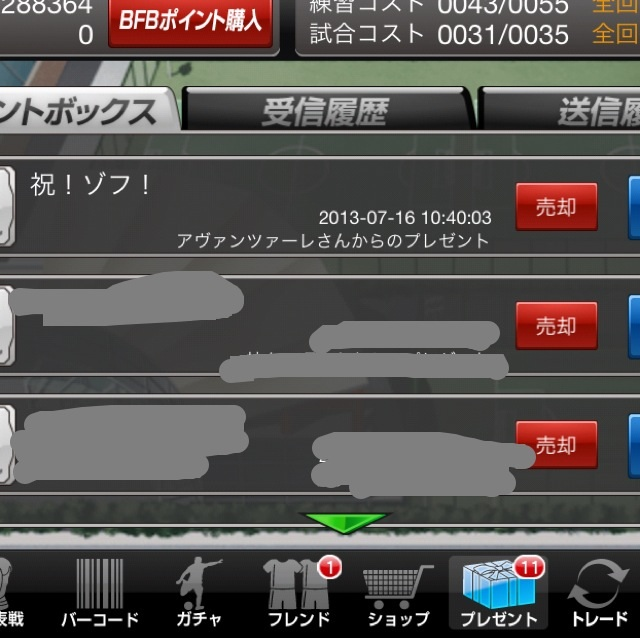 image_20130716165525.jpg