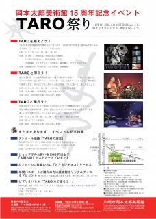 TARO祭り ポスター_01