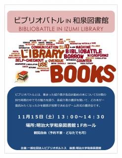 2014年11月15日和泉図書館ビブリオバトル