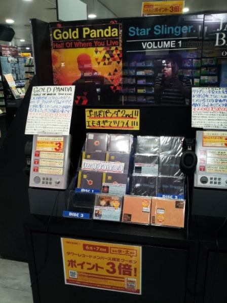 Gold Panda_Store Display_2 - コピー