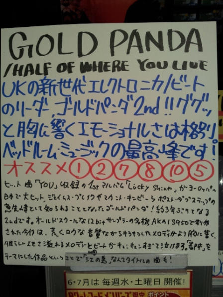 Gold Panda_Store Display_3 - コピー