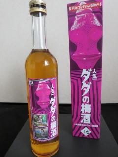 ダダの梅酒 (1)