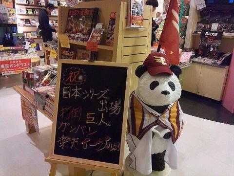 楽天応援(2)