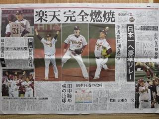 日本一! (2)