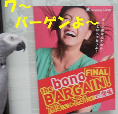 4_ボーノ2