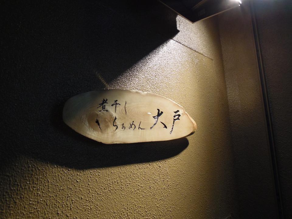 煮干しらぁめん 大戸@太田①