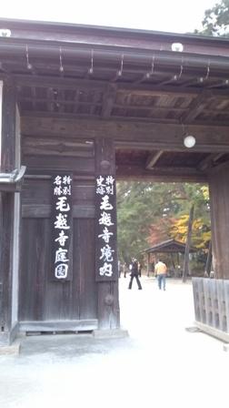 毛越寺(1)