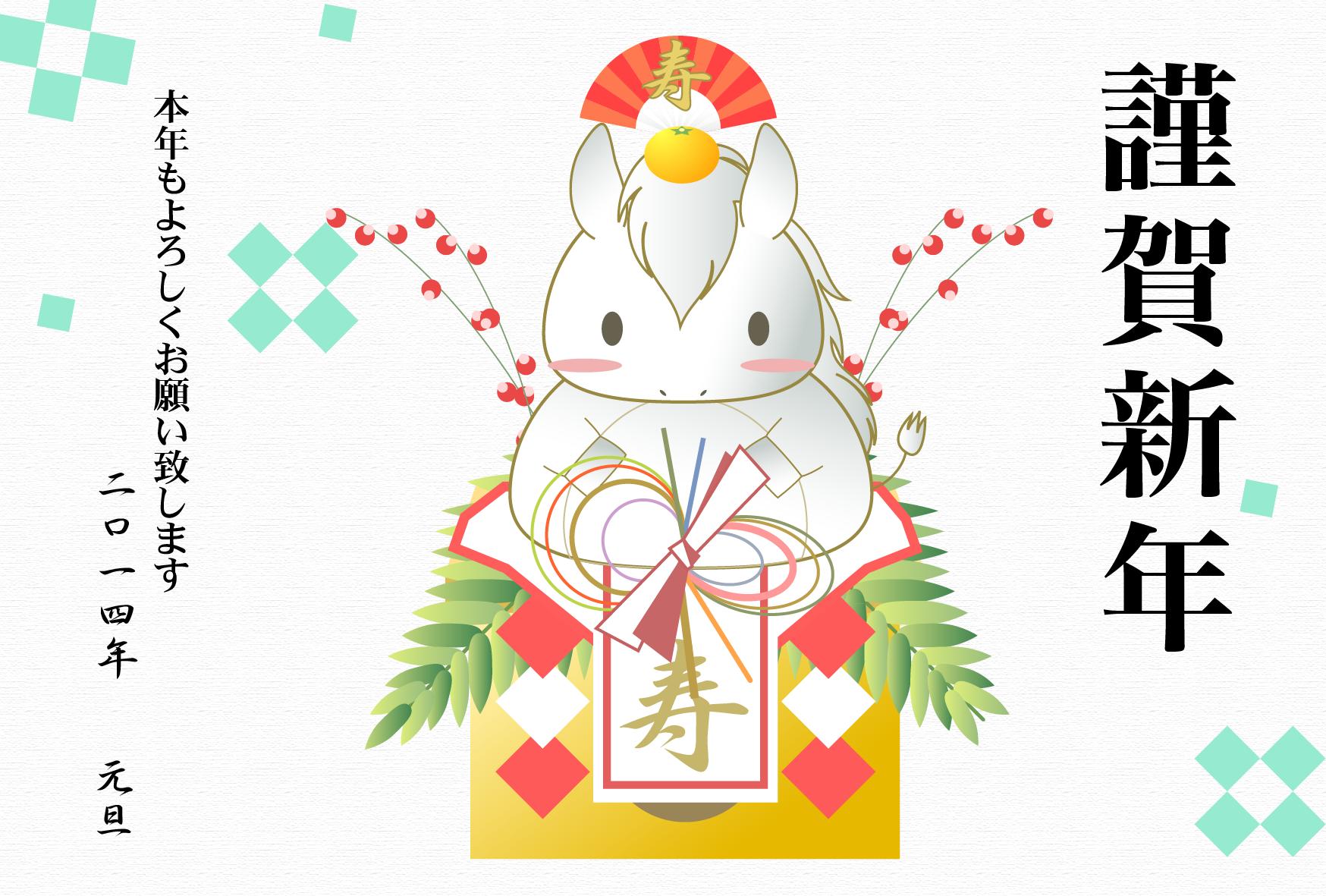 2014nenga_temp3.png