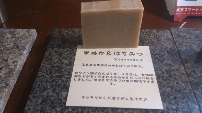 米ぬか&はちみつ2014年9月4日作