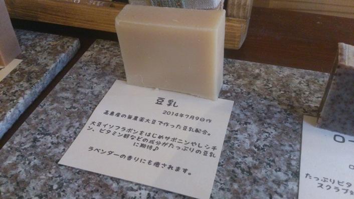豆乳2014年7月9日作