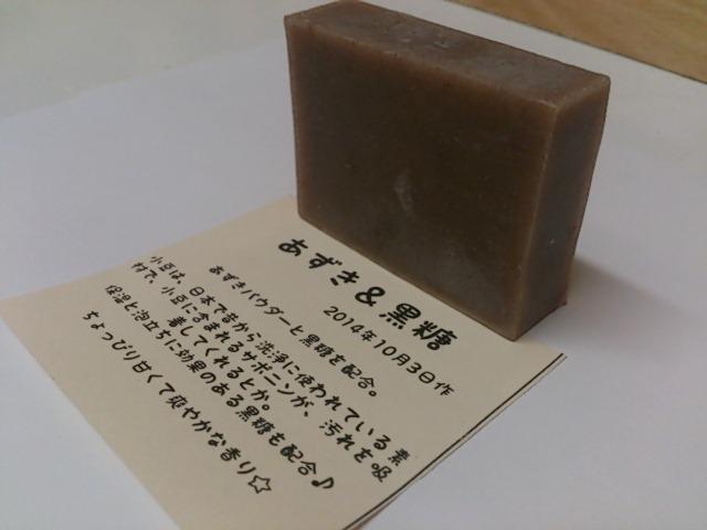 あずき&黒糖