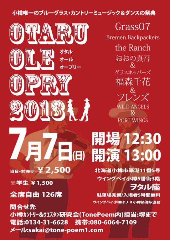 2013小樽オープリー