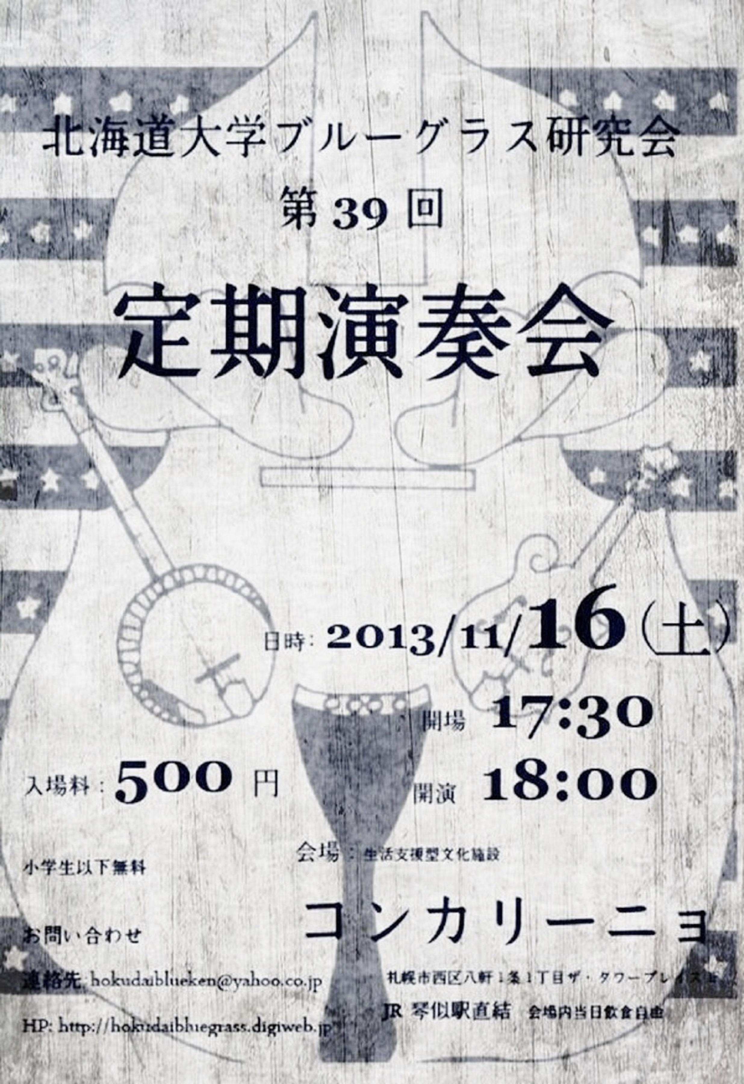 ブル研定演ポスター2013