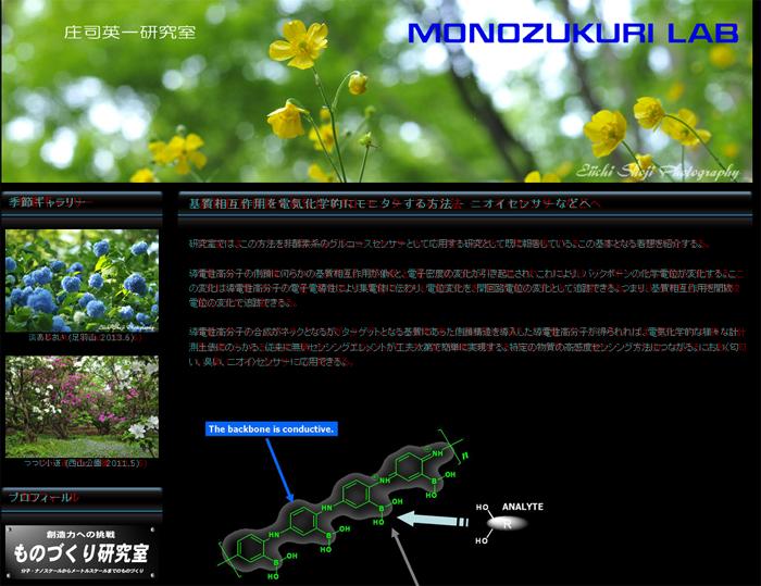 monozukuri-3dd.jpg