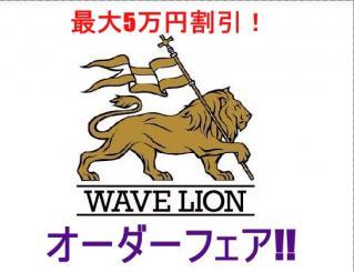 wavelion.jpg