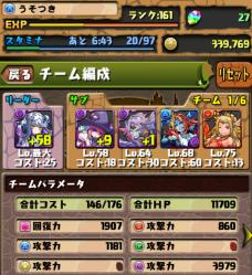 ぱずどら2
