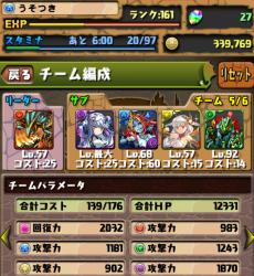 ぱずどら1