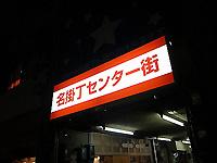R0032994.jpg