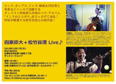 20131117札幌トンボなしRGB