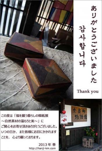 Thank you! 2013spring