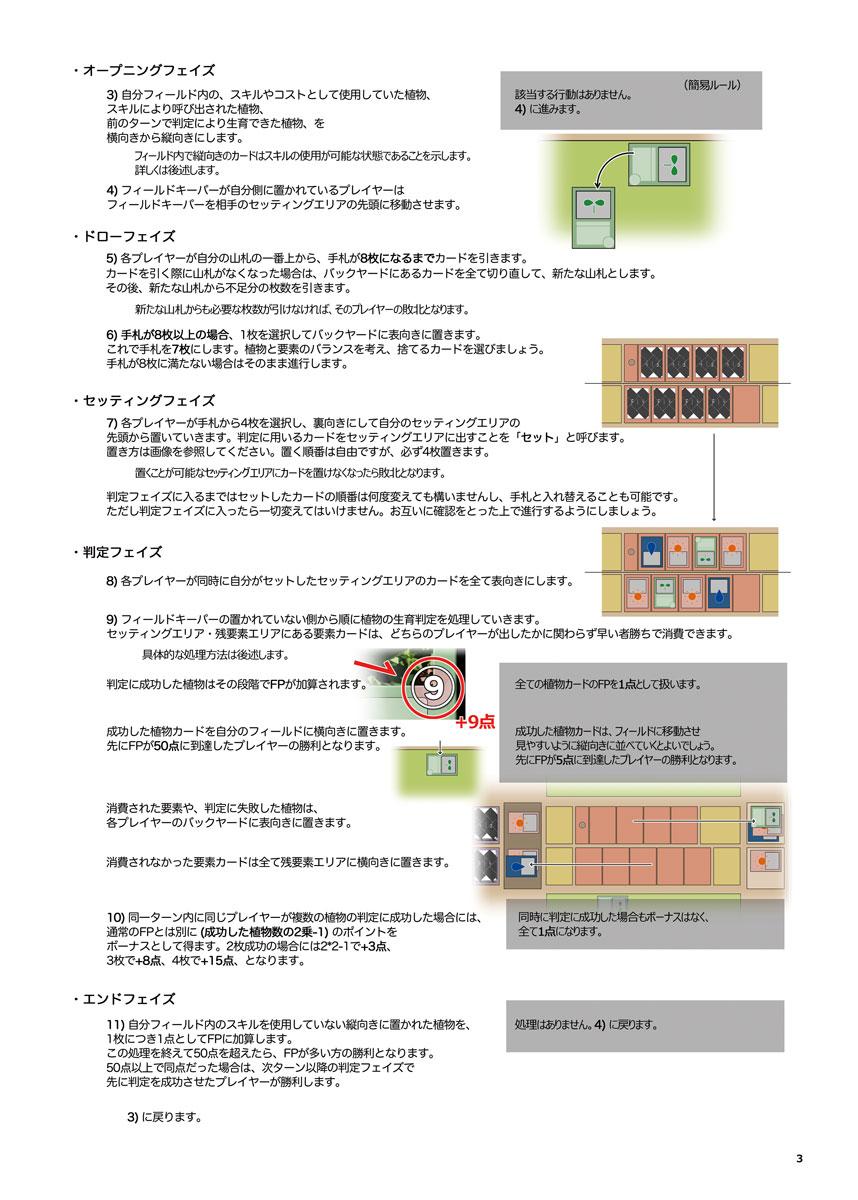 rulebook1304_v10_03.jpg