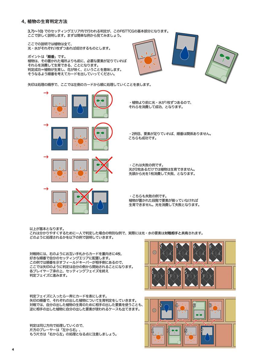 rulebook1304_v10_04.jpg