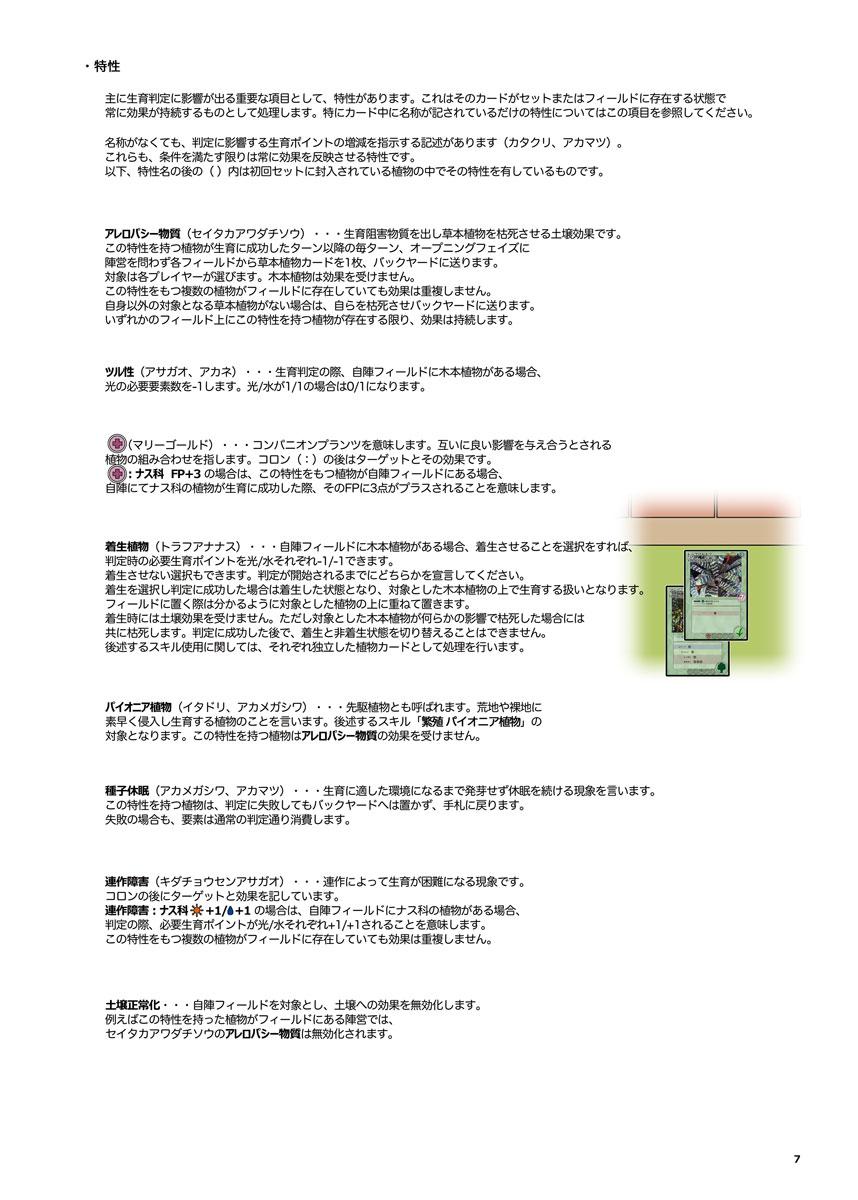 rulebook1304_v10_07.jpg