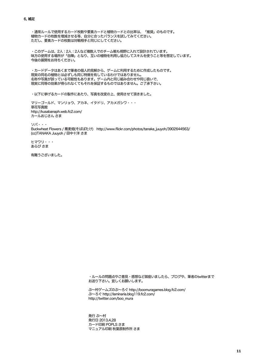rulebook1304_v10_11.jpg