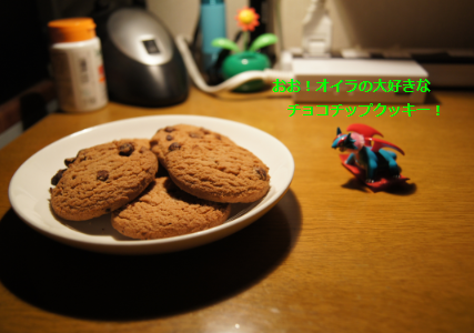 cookie7.png