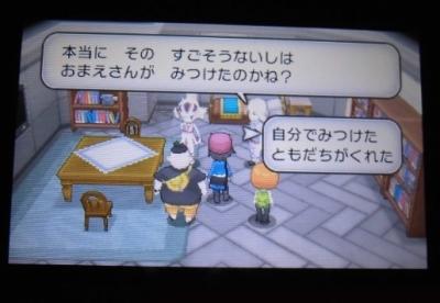 pokemony73.jpg