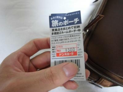 yasuibag4.jpg