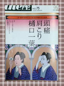 ichiyo.jpg