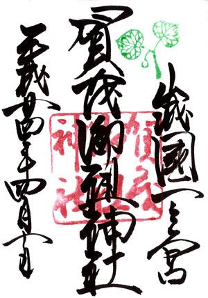 20120410-shimogamo-gosyuin.jpg