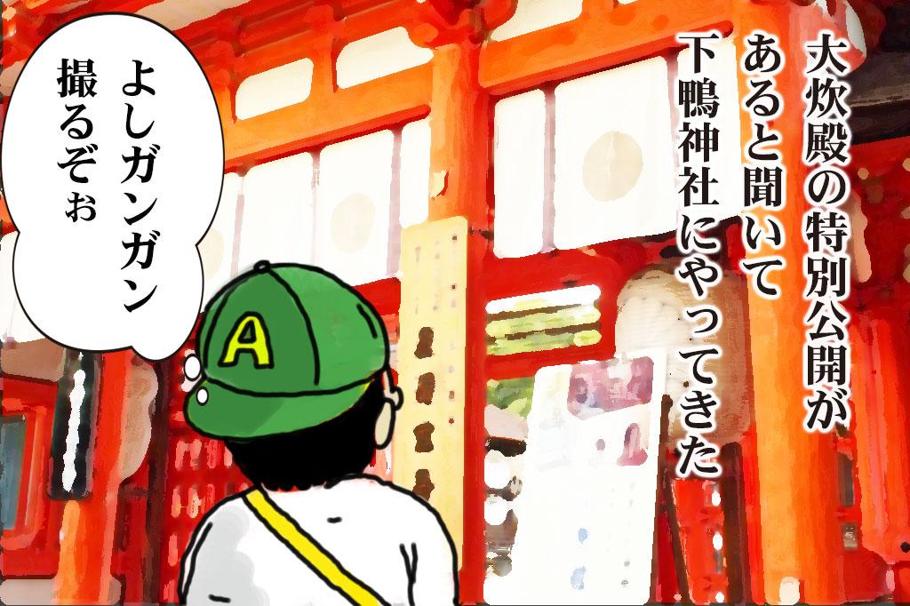 shimogamo01.jpg