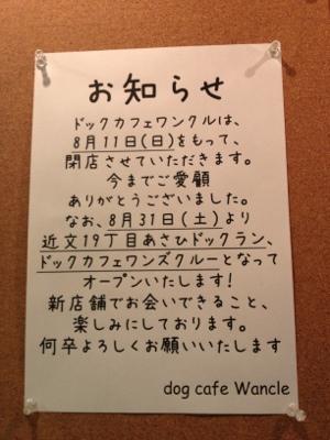 fc2blog_20130726204452d8a.jpg
