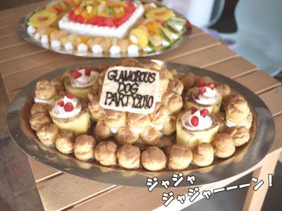 GD豪華パーティー 4
